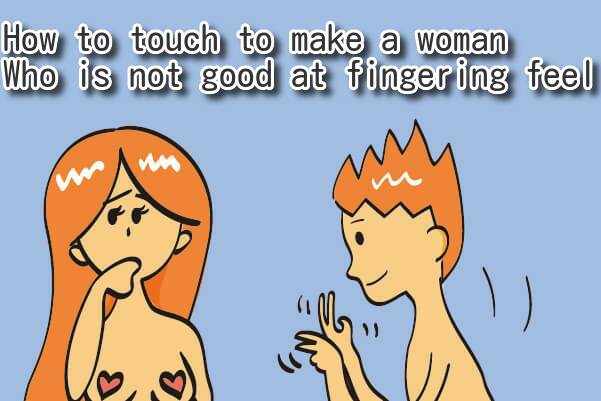 How to touch to make a woman who is not good at fingering feel